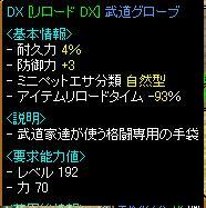 リロードDX