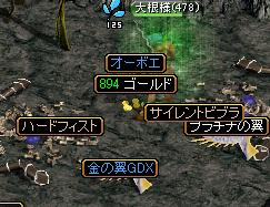 ドロップ11.01