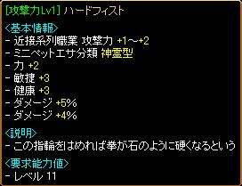 FDハード 11.01