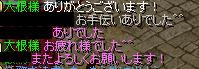 ティアメス6 11.02