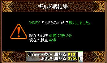 夢7 11.02