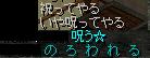 呪い 11.03