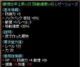 異次元4 11.03