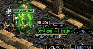 どろっぷ 11.04