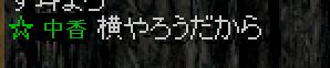 中香 11.05