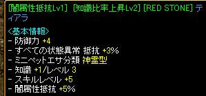 RedStone33 11.09