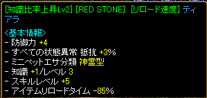 RedStone44 11.09