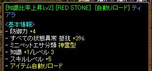 RedStone111 11.09