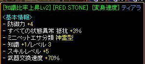 RedStone22 11.09