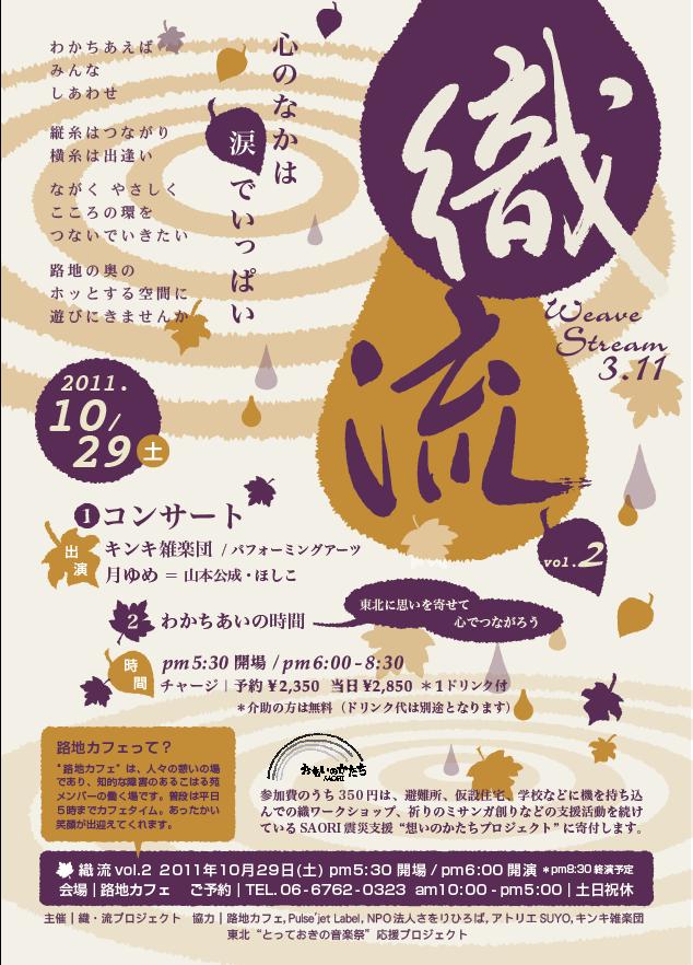 20111029oru-2[1]