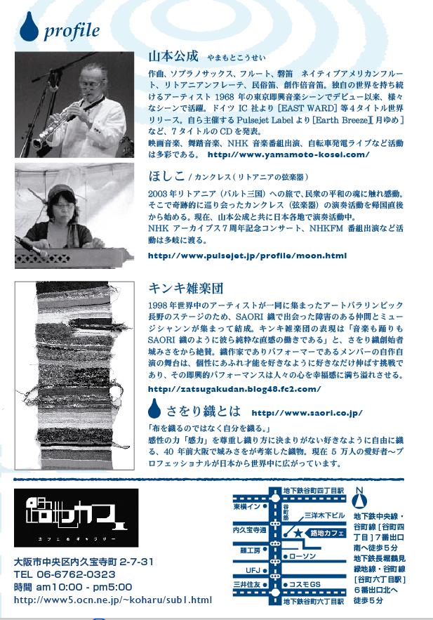織流チラシ案20110730liveomote-2[1]