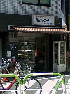 足立ベーカリー店舗