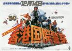 police story type 2