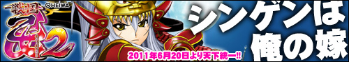 +++ CR戦国乙女2 +++