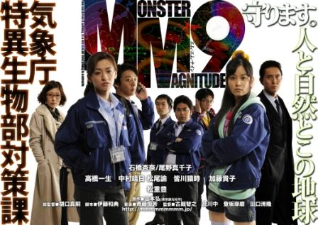 「MM9」メインビジュアル