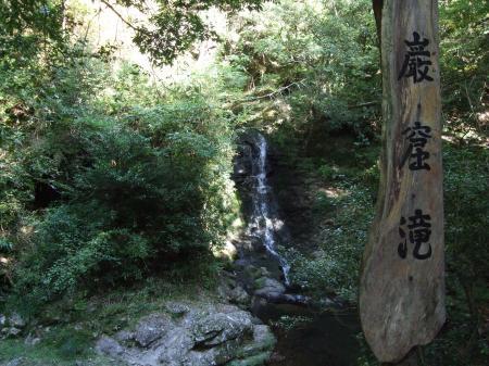 12巌窟滝
