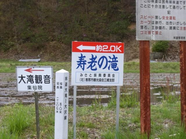 寿老の滝1
