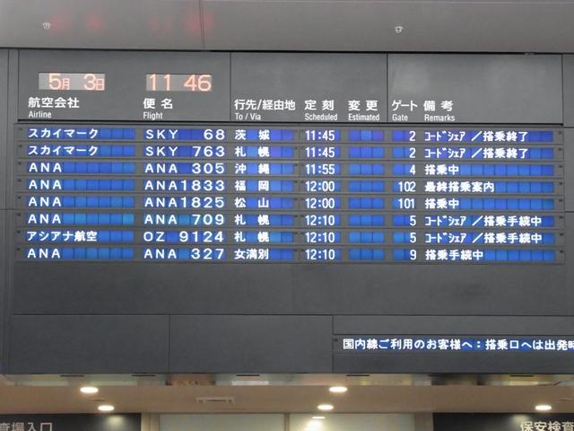 NGO→MMB出発