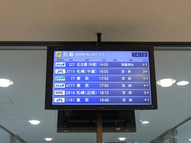 NGO→MMB到着