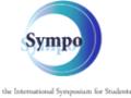 国際学生シンポジウム