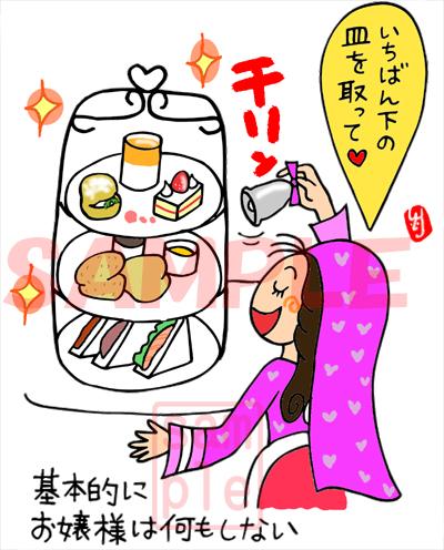 執事喫茶2