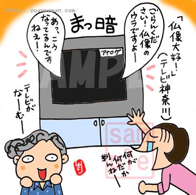 アナログテレビって
