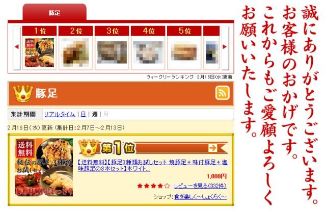 20110217_tonsoku.jpg