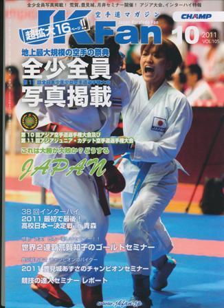 2011年アジア 優 4