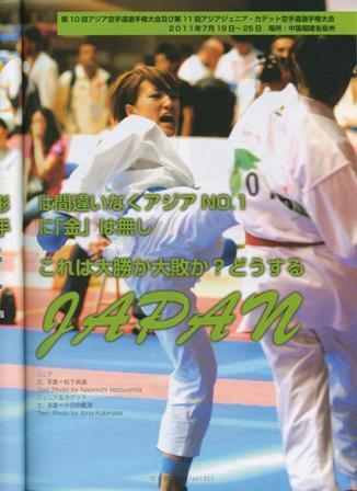 2011年アジア 優 2