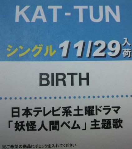 BIRTH予約