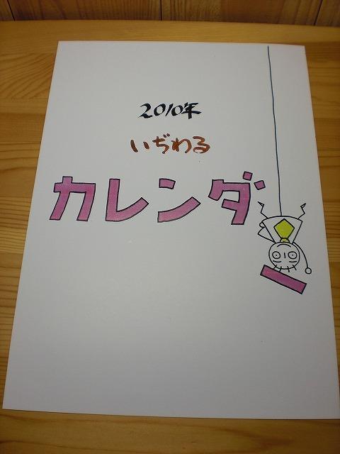 s-カレンダー表紙 006