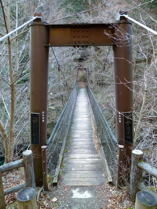 留春の滝吊橋6