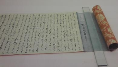 鴨長明の直筆