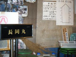 20100130長岡丸