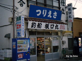 20100320坂口丸