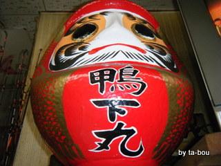 20100411鴨下丸