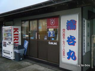 2010024蒲谷丸