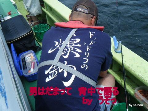 20100613一郎丸13