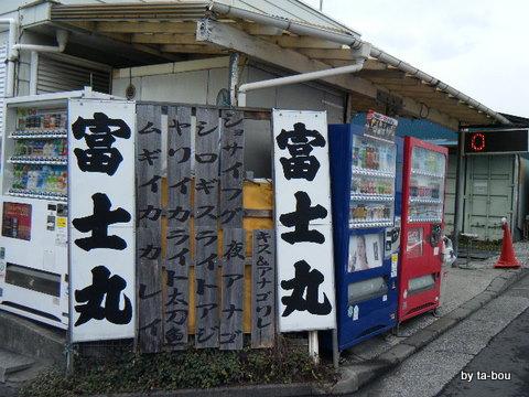 20100703富士丸
