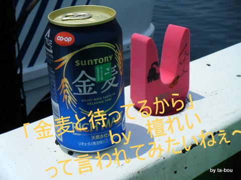 20100725金麦