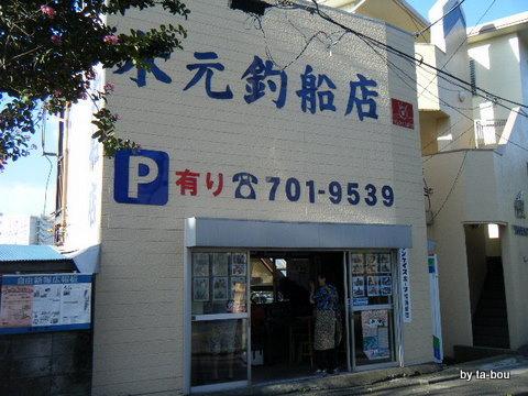 20100807米元釣船店