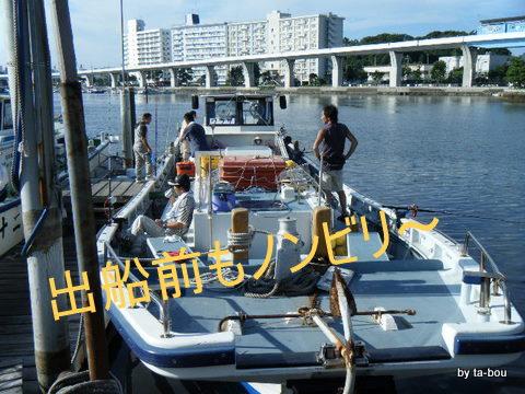 20100807出船前