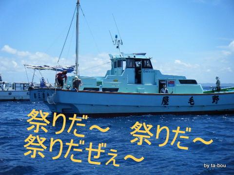 20100807野毛屋サラサ船