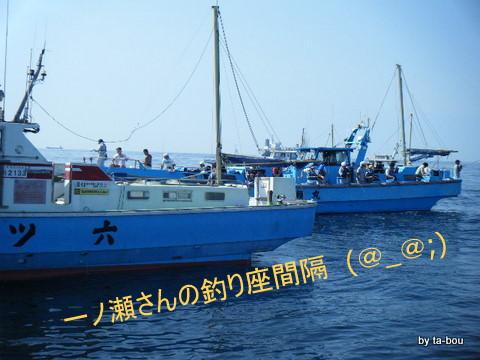20100821一ノ瀬