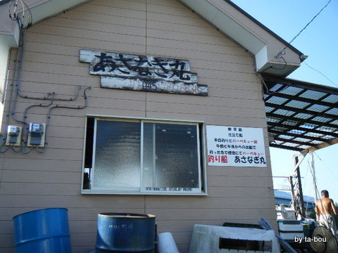 20100821あさなぎ丸