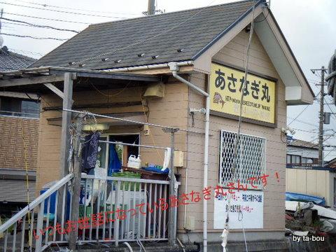 20101106あさなぎ丸