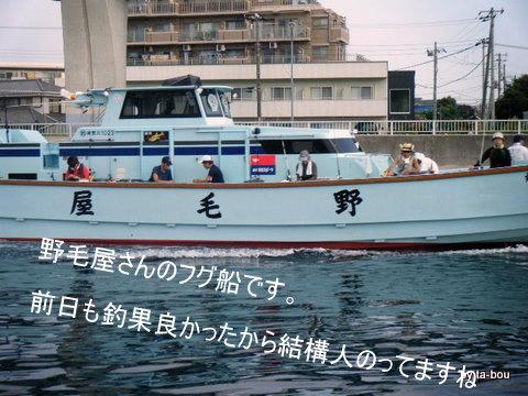 20100827野毛屋船