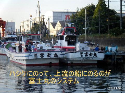 20100904富士丸