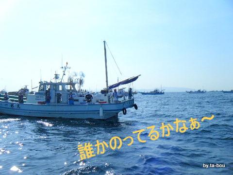 20100904タチ他船