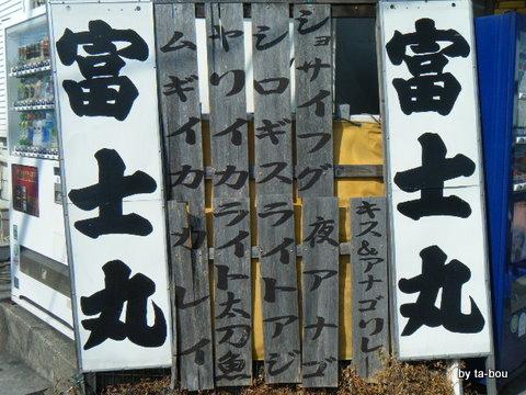 20100904富士丸店